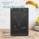 Green Board M8 電紙板-酷...
