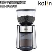 Kolin歌林 20段平錐磨盤專業磨豆機 KJE-LNG603(1年保固)