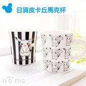 Norns【日貨皮卡丘馬克杯】神奇寶貝POKEMON 禮物 陶瓷杯子 黑白條紋 日本製 精靈寶可夢