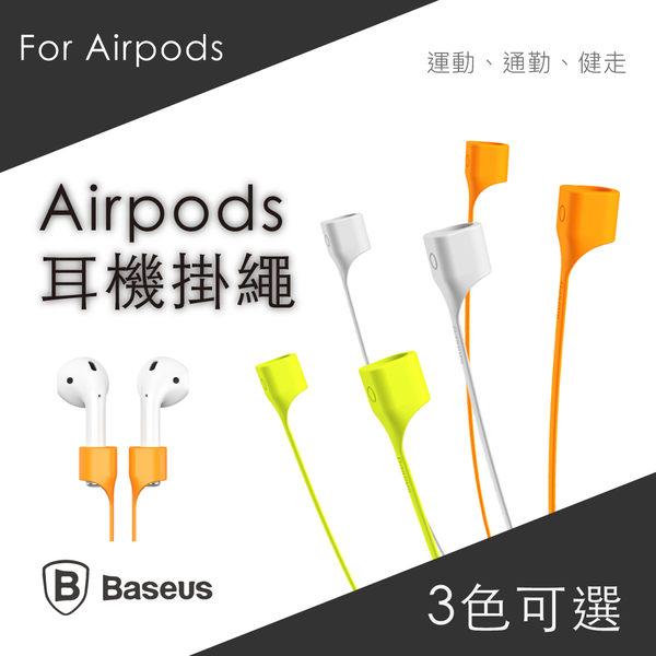 APPLE 倍思 蘋果 AirPods 藍牙 無線 耳機 磁吸 矽膠 掛繩 吊繩 防丟繩 iphone7 plus