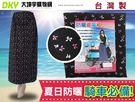 G-521 台灣製 粉色蝴蝶結遮陽裙 防風防曬 防走光