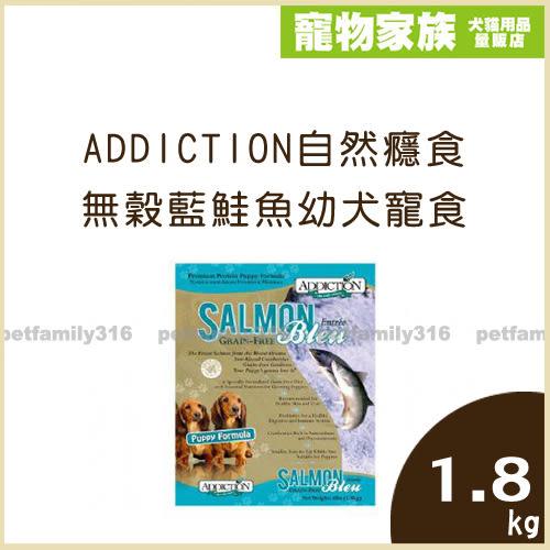 寵物家族-ADDICTION自然癮食-無穀藍鮭魚幼犬寵食 1.8kg