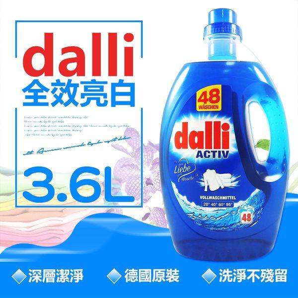 【Dalli】原裝進口 全效洗衣精PLUS (3.6L/瓶)