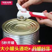 開罐器罐頭刀不銹鋼簡易開瓶器工具瓶起子多功能鐵淡奶升級  依夏嚴選