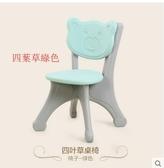 加厚兒童椅子幼兒園靠背座椅寶寶塑料升降椅小孩家用防滑小凳子【四葉草】