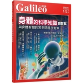 身體的科學知識  體質篇:與身體有關的常見問題及對策  人人伽利略07
