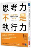 (二手書)思考力,不是執行力!:東大超人氣的「人生基礎方程式」思考課