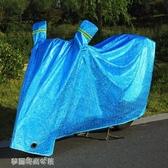 車罩 電動摩托車遮雨罩蓋布車罩車衣套電瓶防曬防雨罩通用加厚隔熱罩子 夢露時尚女裝