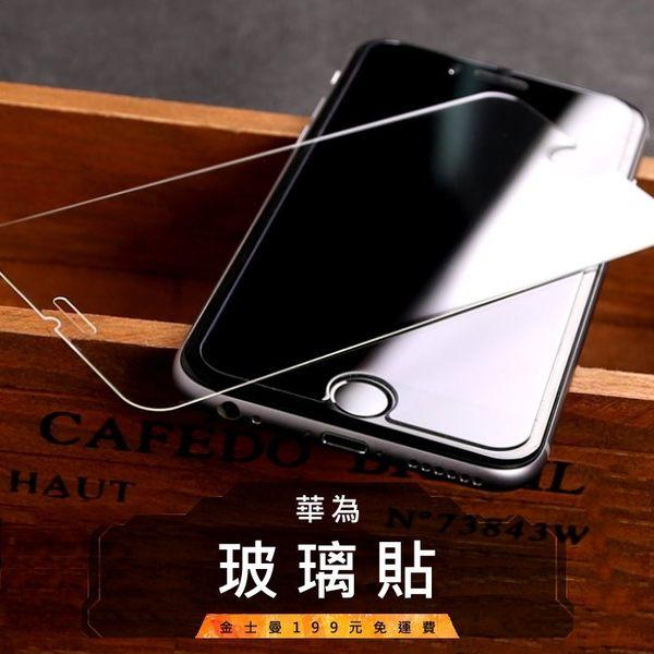 【金士曼】 華為 huawei 9H 玻璃保護貼 p20 pro p10 p9 mate 20 mate 10 保護貼