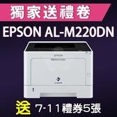 【獨家加碼送500元7-11禮券】EPSON AL-M220DN 黑白雷射印表機 /適用 S110079 / S110080