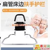 床邊扶手起床輔助器老人家用起身助力架床上欄桿神器老年人床護欄【樂淘淘】