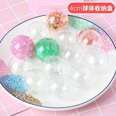 小球體星空球收納盒diy配件收納透明塑料手工史萊姆分裝盒【全館限時88折】