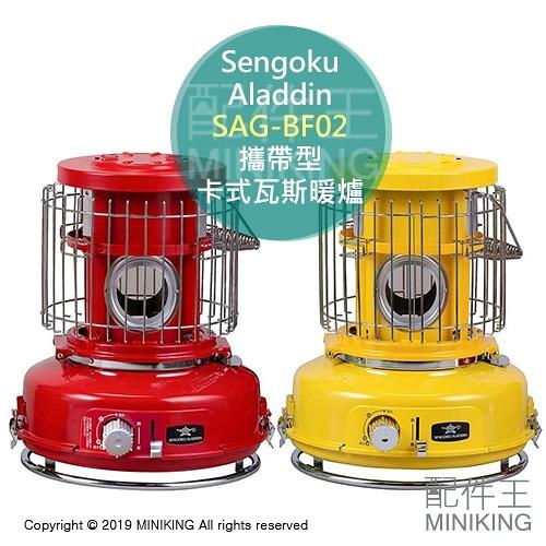 日本代購 空運 Aladdin 阿拉丁 SAG-BF02 卡式瓦斯暖爐 攜帶型 復古 暖爐 露營 附收納袋 紅色 黃色