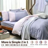 【班尼斯國際名床】【3.5尺單人加大床包枕套組】【多˙簡單-素色雙拼系列】精梳純棉/寢具