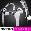 淋浴龍頭混合水龍頭冷熱浴室衛生間家用全銅花灑開關熱水器混水閥