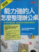 【書寶二手書T3/設計_LAD】能力強的人怎麼整理辦公桌_壺阪龍哉