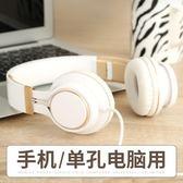 耳機頭戴式 音樂手機耳麥重低音單孔筆記本電腦用WY