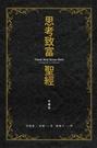暢銷80年,熱賣超過500萬冊 全世界最可靠,成功原則的經典! 百萬富翁的創造者...