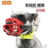 軟膠狗嘴套 寵物 口罩 口籠 雪納瑞惠比特邊牧 金毛拉布拉多嘴罩  至簡元素
