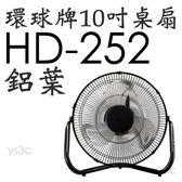 環島牌10吋鋁葉桌扇 HD-252 迷你工業扇 風力強 輕巧方便
