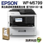 【搭T969100原廠墨水一盒】EPSON WF-M5799 黑白高速商用傳真複合機 上網送好禮