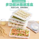 餃子盒凍餃子家用速凍水餃盒混沌盒冰箱雞蛋保鮮收納盒多層托盤
