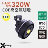 LED HABE系列【側照式】 320W COB 高空照明燈 白黃 高效散熱防水 BSMI認證 兩年保固 X-Lighting