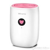 公眾空氣吸濕器小型寢室除濕器除濕機學生宿舍去濕機家用抽濕機器QM  圖拉斯3C百貨