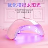 美甲光療機美甲光療燈機器36w做指甲烤燈速乾烘干機led小型USB工具家用套裝 聖誕交換禮物