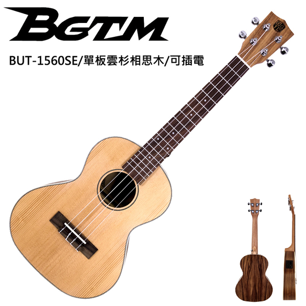 ★BGTM★嚴選單板BUT-1560SE雲杉相思木26吋電烏克麗麗~內建調音器!