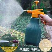 買2送1 園藝氣壓式噴壺家用大容量灑水壺高壓霧化噴瓶植物澆花壺【白嶼家居】
