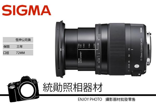 《 統勛照相》SIGMA 17-70mm F2.8-4 DC Macro OS HSM II 二代