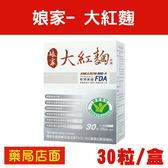 娘家- 大紅麴(30粒/盒)元氣健康館
