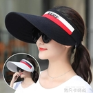 太陽帽子女夏季防曬戶外騎車防紫外線遮陽帽大帽檐韓版百搭空頂帽 依凡卡時尚