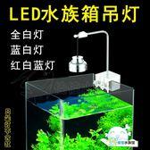 LED小魚缸吊燈夾燈 水草珊瑚熱帶魚烏龜缸燈架純鋁製水族燈月光節