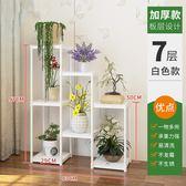 促銷款 花架子 多層室內花架 陽台客廳植物架 吊蘭綠蘿盆栽架 花盆架落地