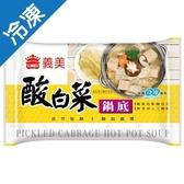 義美酸白菜鍋底 1000G /包【愛買冷凍】