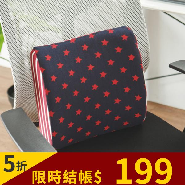 保暖 腰枕 靠枕 記憶枕 椅子【M0078】五角星針織靠腰枕(二色) 收納專科