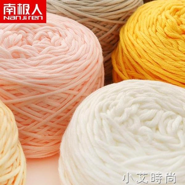 南極人 送男友女手工diy編織粗圍脖自織圍巾毛線團球牛奶棉材料包 小艾新品