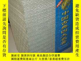 二手書博民逛書店中國古代四大名著罕見珍藏版本 原盒裝7938 羅貫中 大衆文藝出