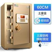 保險櫃 60CM家用指紋密碼小型報警保險箱辦公全鋼入牆智慧防盜保管箱T 3色