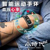 智慧手環 運動手環男測心率血壓防水智能手錶女蘋果小米2藍牙計步器