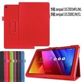 King*Shop--華碩zenpad 10平板電腦保護套 Z301ML/Z301MFL全包皮套P021保護殼