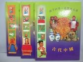 【書寶二手書T6/少年童書_PPA】羅馬帝國_維京世界_古代中國_共3本合售_孩子的第一套歷史文庫
