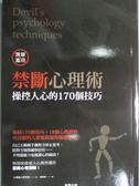 【書寶二手書T5/心理_NCJ】禁斷心理術 : 操控人心的170個技巧_心理達人研究會著 ; 蘇聖翔譯