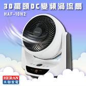 【清涼一夏】禾聯HAF-10N2 3D擺頭DC變頻渦流扇 電風扇 循環扇 涼風扇 冷風扇 渦流扇 節能 快速出貨