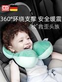 護枕 兒童u型枕護頸嬰兒推車枕頭防震寶寶汽車安全座椅旅行定型枕護頭 夢藝
