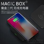iphone8 QI快速 無線充電器 蘋果8 iphone X 三星NOTE8 S8無線充