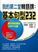 (二手書)我的第二堂韓語課:基本句型232