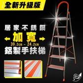 【Effect】全新居家不鏽鋼加寬鋁製手扶梯(居家必備/中大型材積-六階)